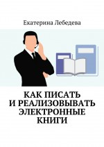 Как писать иреализовывать электронные книги