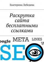 Раскрутка сайта бесплатными ссылками