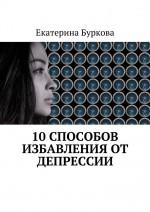 10 способов избавления от депрессии