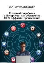 Реальный заработок вИнтернете: какобеспечить 100% оффлайн-процветание
