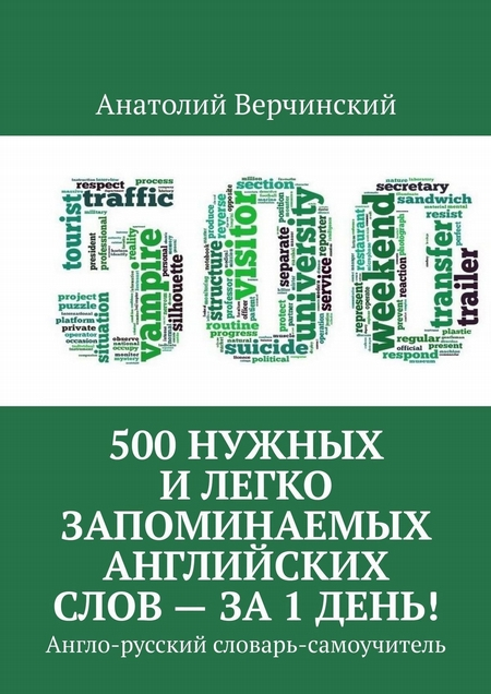 500 нужных и легко запоминаемых английских слов – за 1 день!