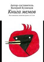 Книга мемов. Как изменилась меметика рунета за 12 лет