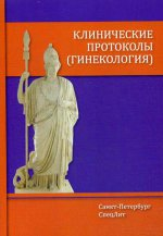 Андрей Александрович Шмидт. Клинические протоколы (гинекология) 2-е Издание