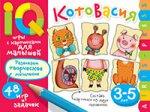 Е. Н. Куликова. Умные игры с картинками для малышей.  КотоВасия (3-5лет)