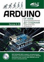 ARDUINO: от азов программирования до создания практических устройств