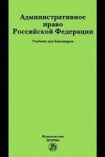 Административное право Российской Федерации. Учебник для бакалавров