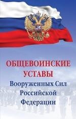 Общевоинские уставы Вооруженных сил Российской Федерации. Сборник документов