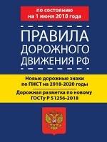 Правила дорожного движения РФ по состоянию 1 июня 2018 года