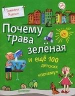 Т. В. Яценко. Почему трава зелёная и ещё 100 детских «почему»