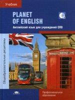 Planet of English: Учебник английского языка для учреждений СПО: (+CD) (6-е изд.)
