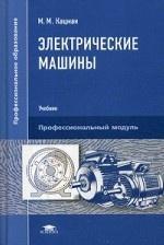 Электрические машины (17-е изд., стер.) учебник