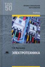 Электротехника (2-е изд., стер.) учебник