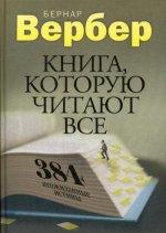Книга, которую читают все. 384 неожиданные истины
