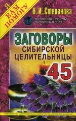 Заговоры сибирской целительницы. Вып. 45 (обл.)