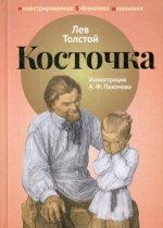 """Лев Толстой. Косточка: рассказы из """"Азбуки"""": басни, рассказы, были. Толстой Л"""
