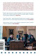 Огонь и ярость: В Белом доме Трампа