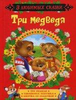 О. И. Капица. Три медведя. Сказки (3 любимых сказки)
