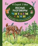 Лесные разговоры (ил. М. Белоусовой)