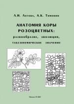 Анатомия коры розоцветных: разнообразие, эволюция, таксономическое значение
