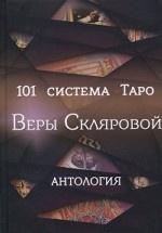 101 система Таро Веры Скляровой. Антология