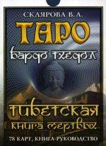 Таро Бардо Тхедол. Тибетская книга Мертвых