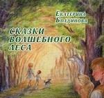 Сказки волшебного леса: сказки о любви