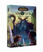 World of WarCraft. Traveler. Путешественник