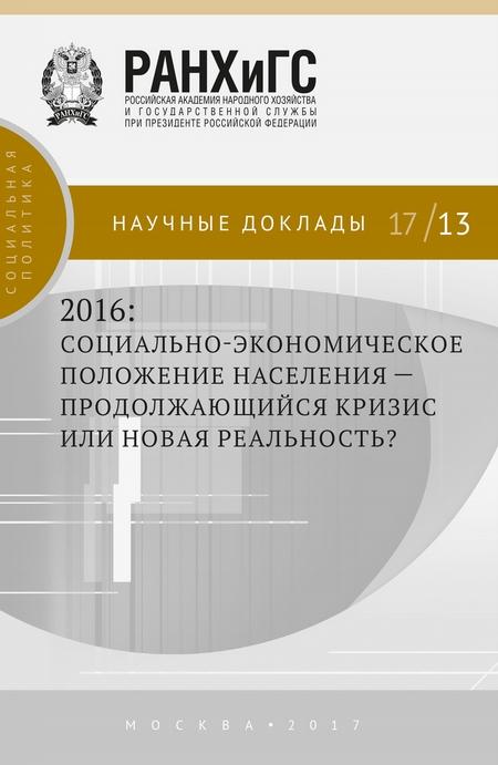 2016: социально-экономическое положение населения – продолжающийся кризис или новая реальность?
