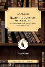 На войне остаться человеком. Фронтовые страницы русской прозы 1960-1990-х годов
