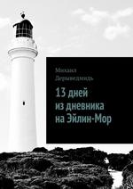 13дней издневника наЭйлин-Мор