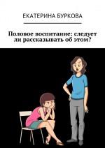 Половое воспитание: следует ли рассказывать об этом?