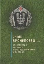 """"""" Наш бронепоезд. .. """" : хрестоматия военного железнодорожника и восовца"""
