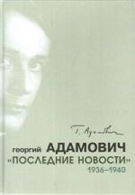 """ Последние новости"" . 1936-1940"