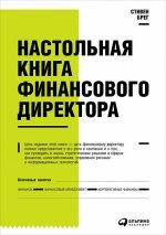 Настольная книга финасового директора