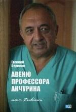 Авеню профессора Акчурина: nove studium. 2-е изд., перераб.и доп