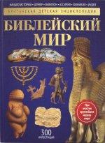 Библейский мир: энциклопедия