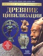 Древние цивилизации: энциклопедия