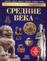 Средние века: энциклопедия
