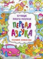 Первая азбука: книжка-раскраска. 2-е изд