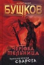 Приключения Сварога. Чертова мельница