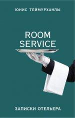 """""""Room service"""". Записки отельера"""