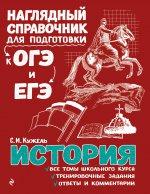 История ( С. И. Кужель  )