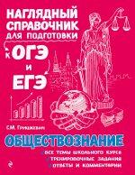 Обществознание ( С. М. Гришкевич  )