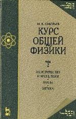 Курс общей физики. В 3-х тт. Том 2 Электричество и магнетизм. Волны. Оптика. Учебник, 14-е изд., стер