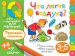 Е. Н. Куликова. Умные игры с картинками  для малышей. Что легче воздуха? ( 3-5 лет)