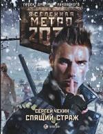 Метро 2033. Спящий страж