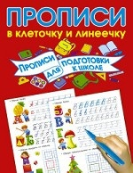 Прописи для подготовки в школу