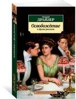 """"""" Освобождение"""" и другие рассказы"""
