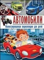 Автомобили. Иллюстрированная энциклопедия для детей