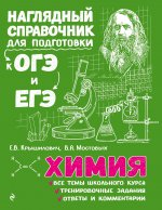 Химия ( Е. В. Крышилович,В. А. Мостовых  )